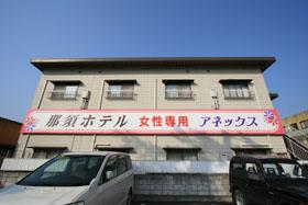 栃木:那須自動車学校 アネックス